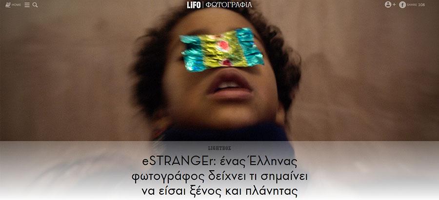 EstrangeR_lifo